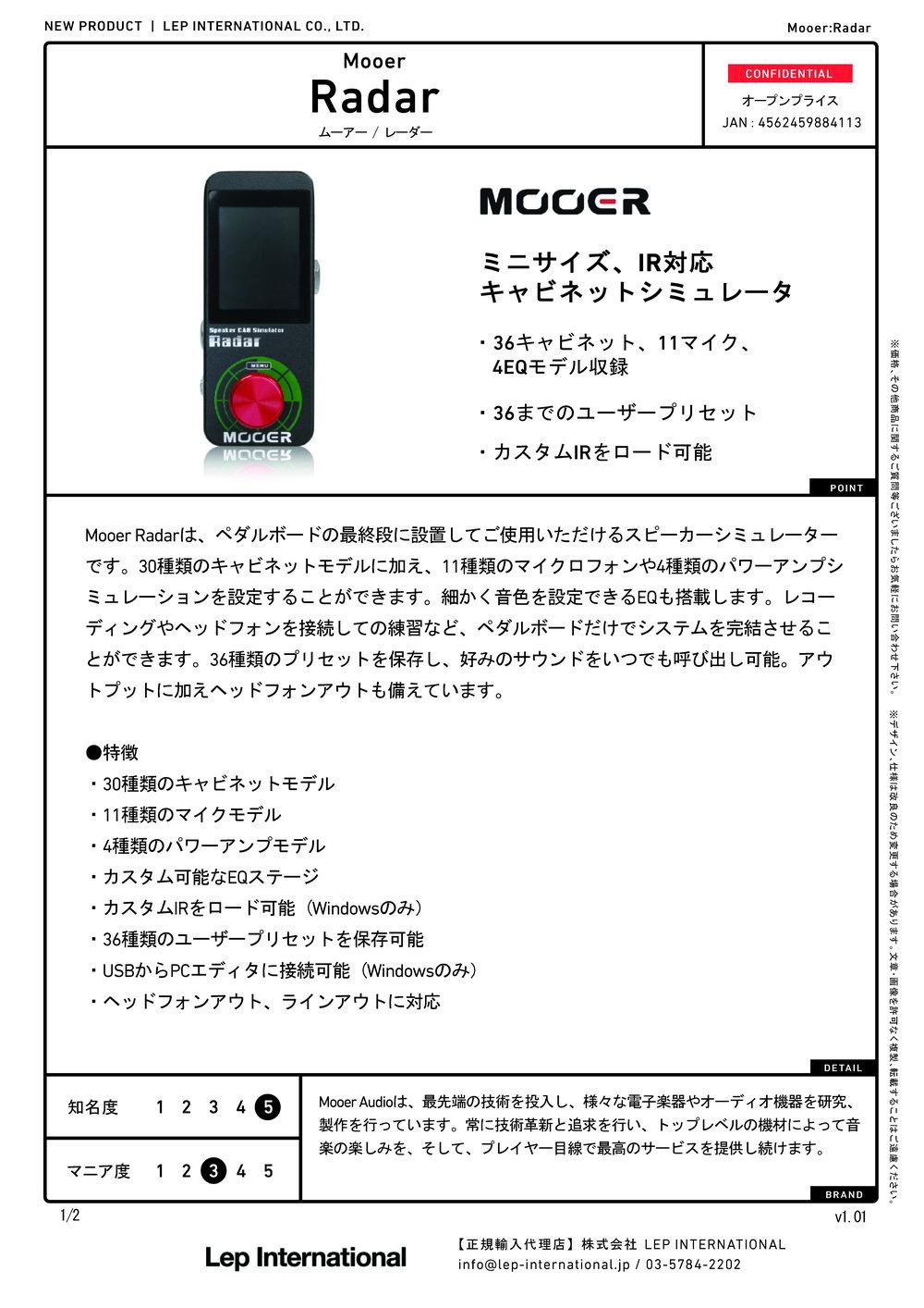 mooer radar v1.01 変更_ページ_1.jpg