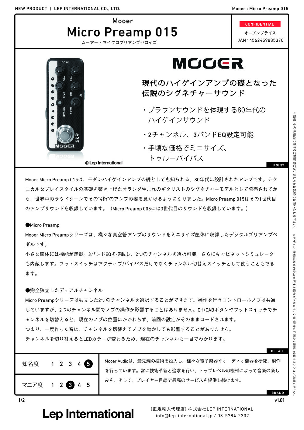 mooer micropreamp015 v1.01_ページ_1.jpg