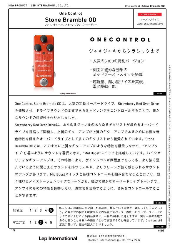 onecontrol-stonebrambleod-v1.01-01.jpg