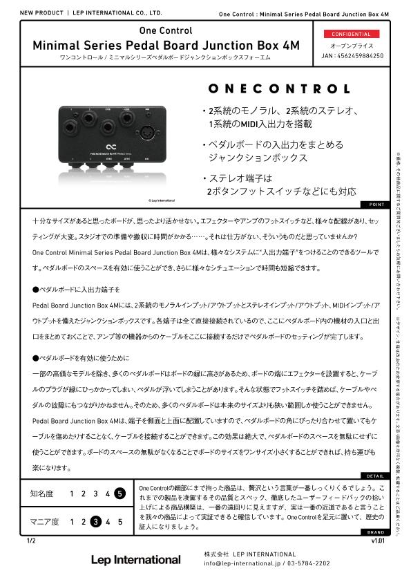 onecontrol-minimalseriespedalboardjunctionbox4m-v1.01-01.jpg
