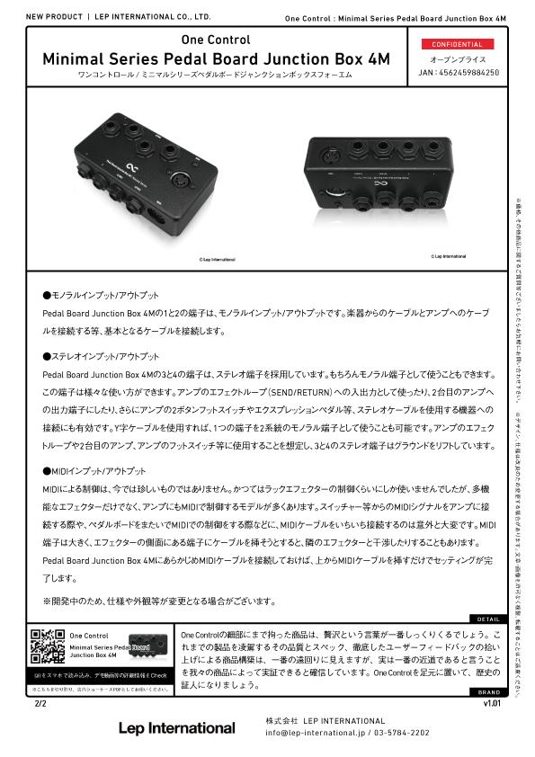 onecontrol-minimalseriespedalboardjunctionbox4m-v1.01-02.jpg
