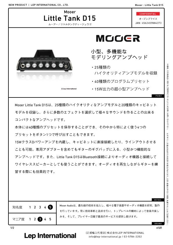 mooer-littletankd15-v1.01-01.jpg