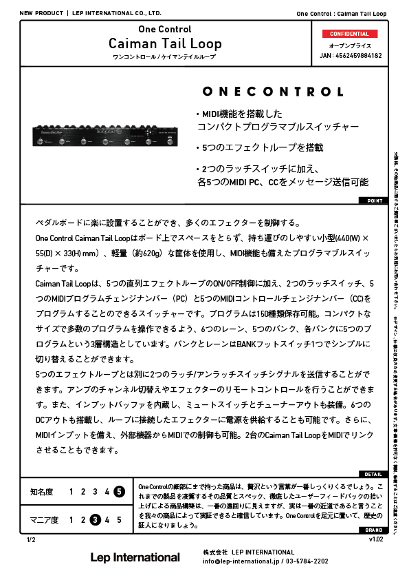 onecontrol-caimantailloop-v1.02-01.jpg