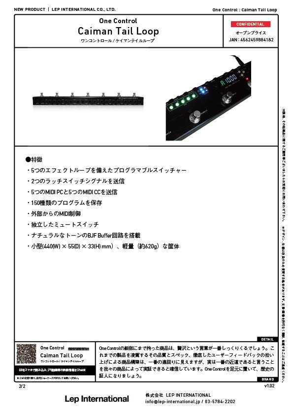 onecontrol-caimantailloop-v1.02-02.jpg
