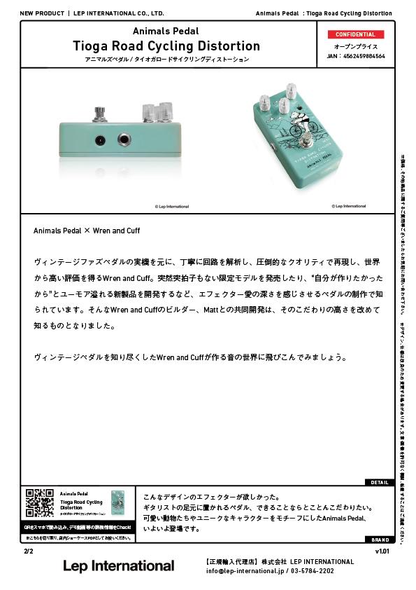 animalspedal-tiogaroadcyclingdistortion-v1.01-02.jpg