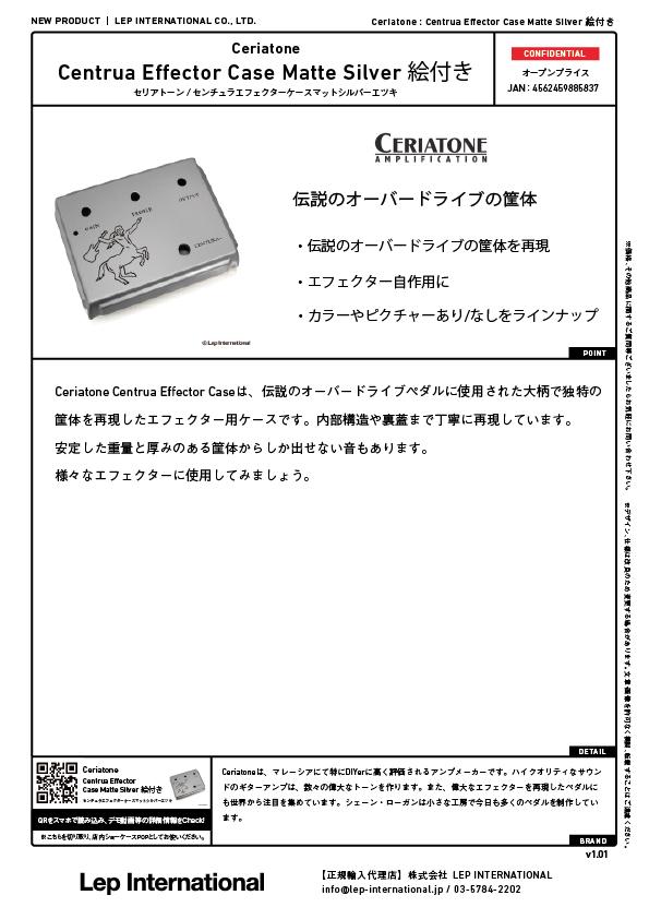ceriatone-centruaeffectorcasemattesilveretuki-v1.01.jpg