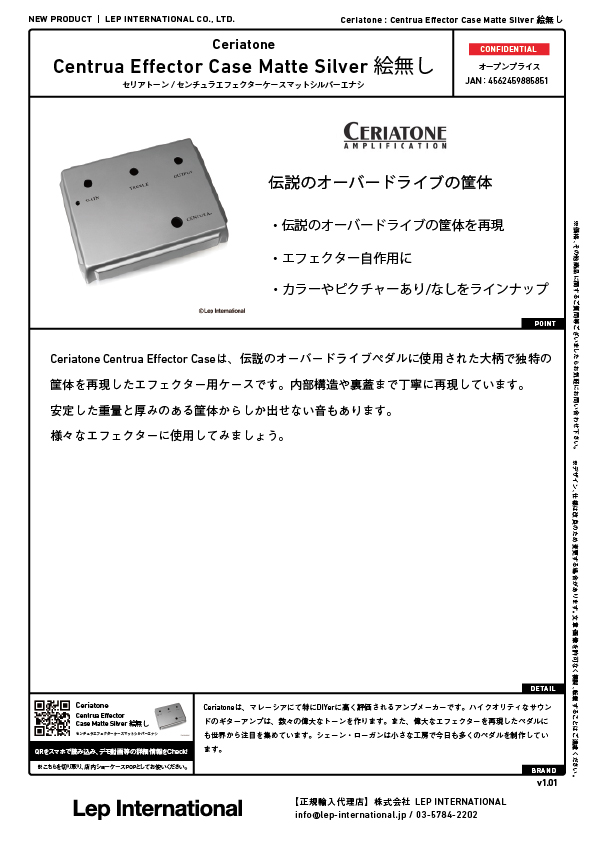 ceriatone-centruaeffectorcasemattesilver-v1.01.jpg