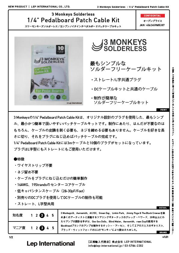 3monkeyssolderless-1-4pedalboardpatchcablekit-v1.01-01.jpg