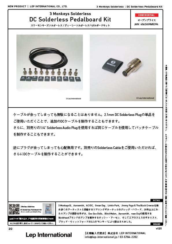 3monkeyssolderless-dcsolderlesspedalboardkit-v1.01-02.jpg