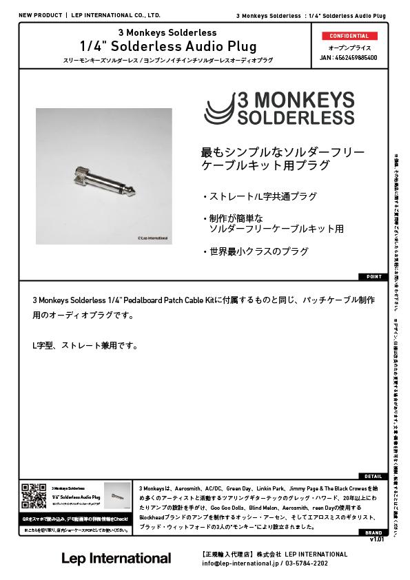 3monkeyssolderless-1-4solderlessaudioplug-v1.01.jpg