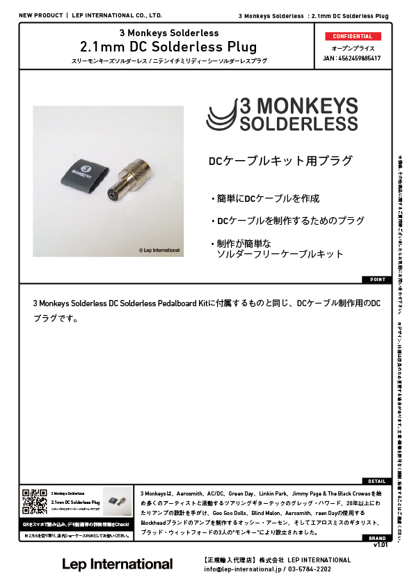 3monkeyssolderless-2.1mmdcsolderlessplug-v1.01.jpg