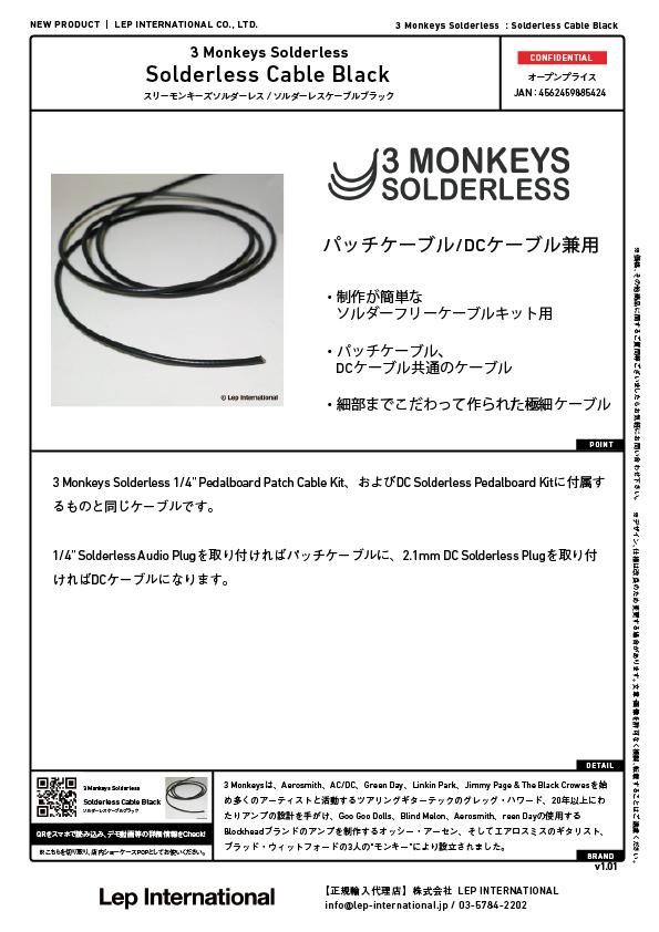 3monkeyssolderless-solderlesscableblack-v1.01.jpg