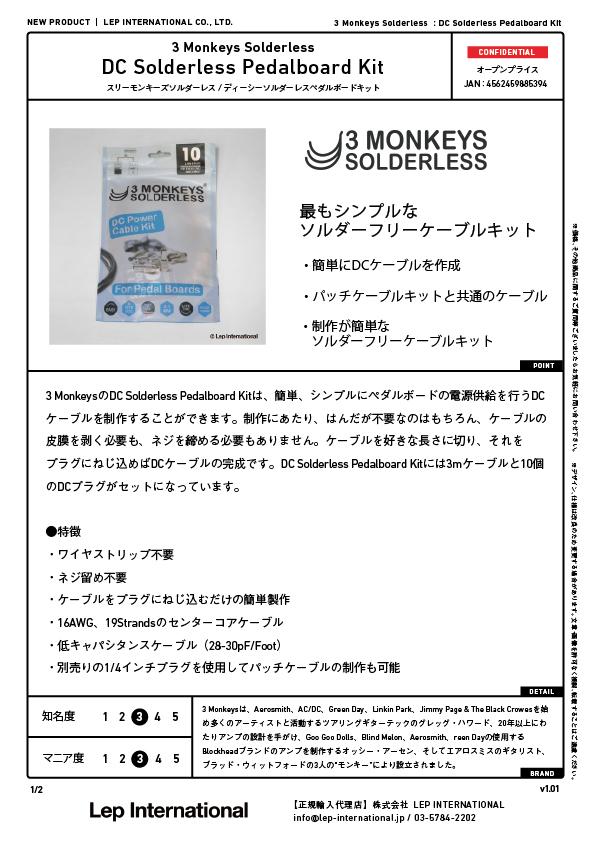 3monkeyssolderless-dcsolderlesspedalboardkit-v1.01-01.jpg