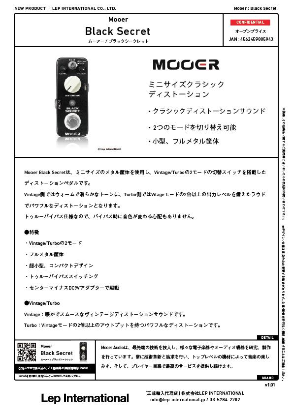 mooer-blacksecret-v1.01.jpg