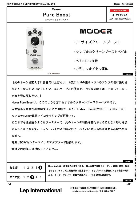 mooer-pureboost-v1.01-01.jpg