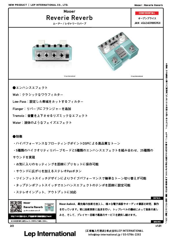mooer-reveriereverb-v1.01-02.jpg