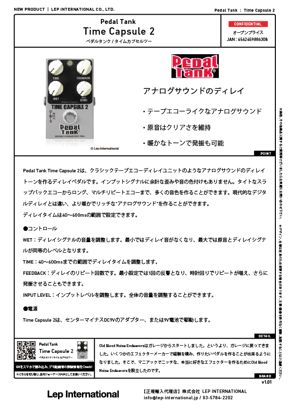 pedaltank-timecapsule2-v1.01.jpg