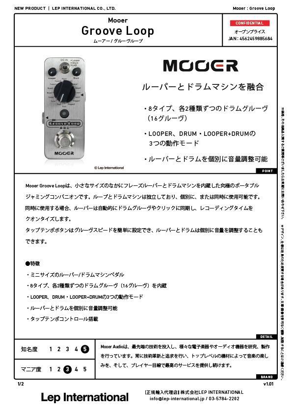mooer-grooveloop-v1.01-01.jpg