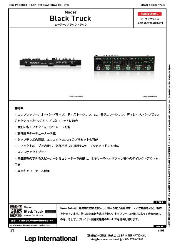 mooer-blacktruck-v1.01-02.jpg