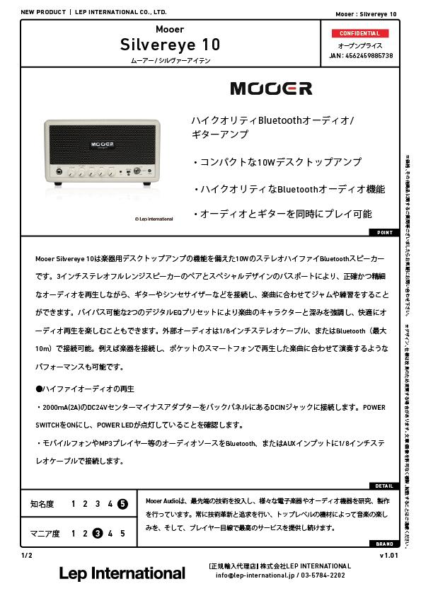 mooer-silvereye10-v1.01-01.jpg
