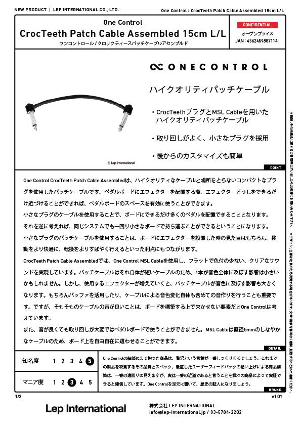 onecontrol-crocteethpatchcableassembled15cmll-v1.01-01 (1).jpg