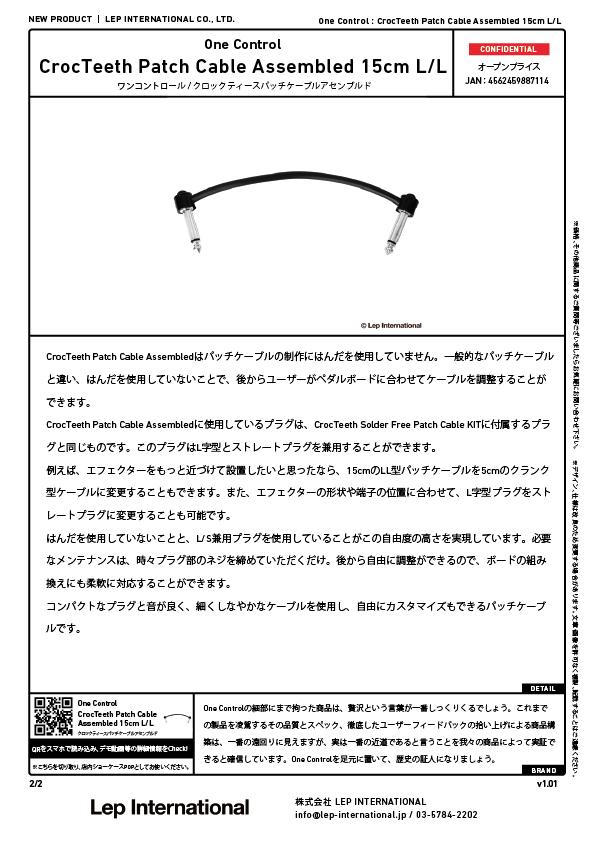onecontrol-crocteethpatchcableassembled15cmll-v1.01-02 (1).jpg