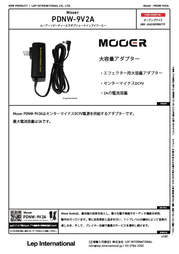 mooer-pdnw-9v2a-v1.01.jpg