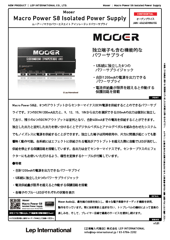 mooer-macropowers8isolatedpowersupply-v1.01.jpg