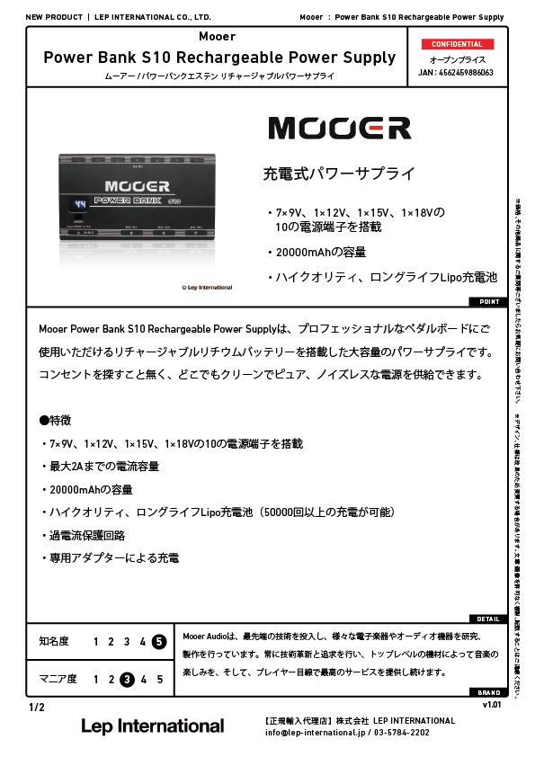 mooer-powerbanks10rechargeablepowersupply-v1.01-01.jpg