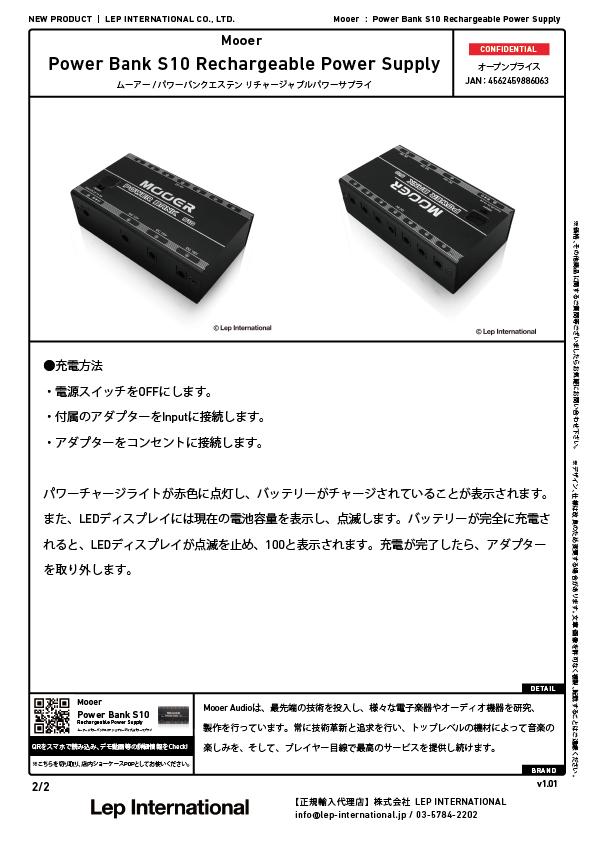 mooer-powerbanks10rechargeablepowersupply-v1.01-02.jpg