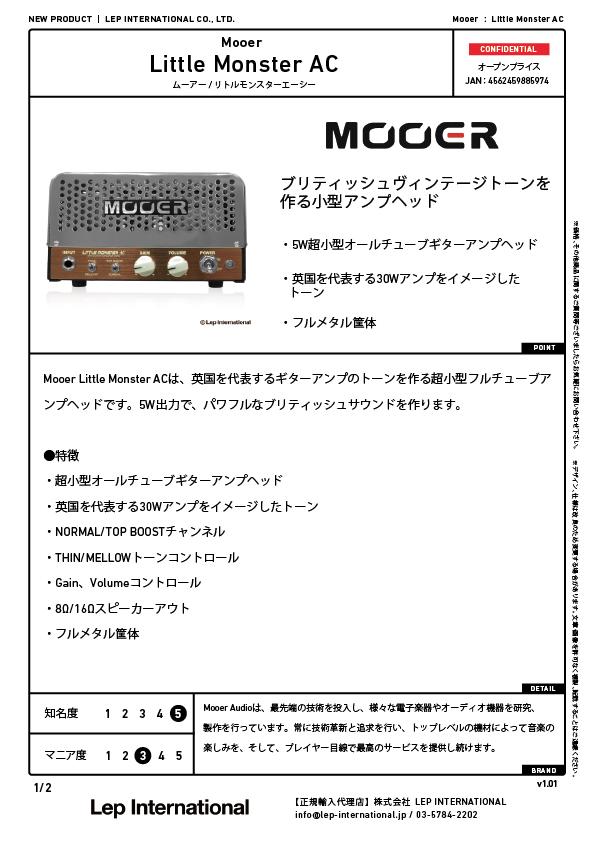 mooer-littlemonsterac-v1.01-01.jpg