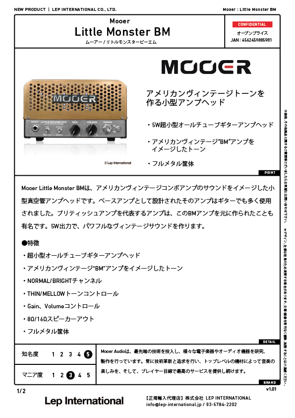 mooer-littlemonsterbm-v1.01-01.jpg