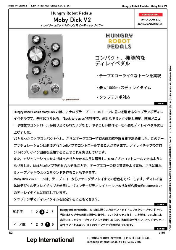 hungryrobotpedals-modydickv2-v1.01-01.jpg
