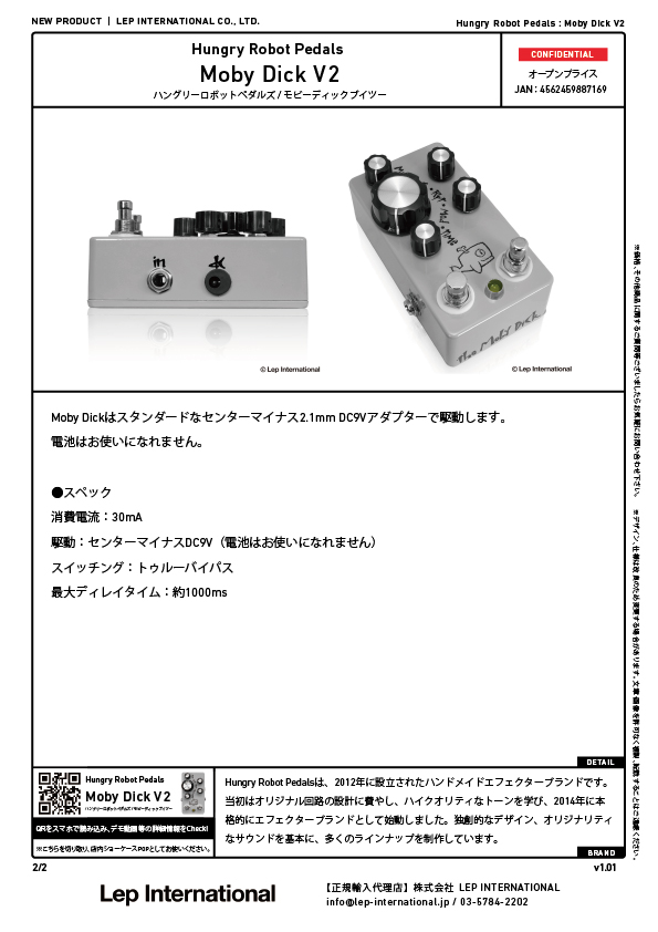 hungryrobotpedals-modydickv2-v1.01-02.jpg