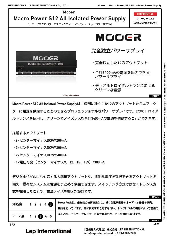 mooer-macropowers12allisolatedpowersupply-v101-01.jpg