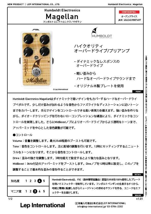 humboldtelectronics-magellan-v1.01-01.jpg