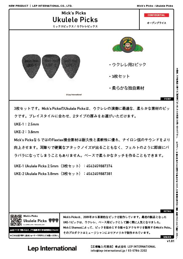 mickspicks-ukulelepicks-v1.01.jpg