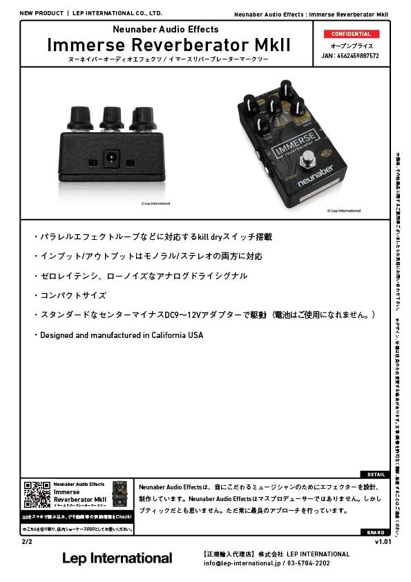neunaberaudioeffects-immersereverbratormkii-v1.01-02.jpg