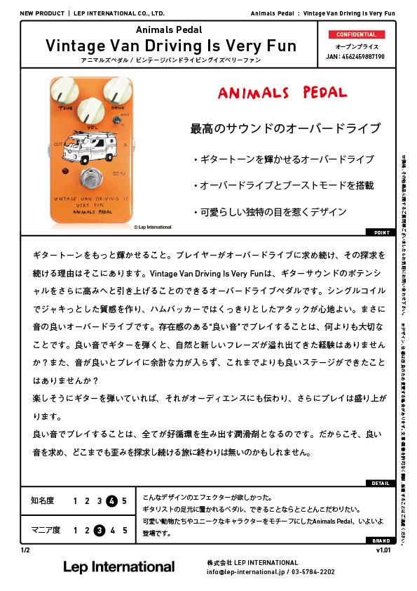 animalspedal-vintagevandrivingisveryfun-v1.01-01.jpg