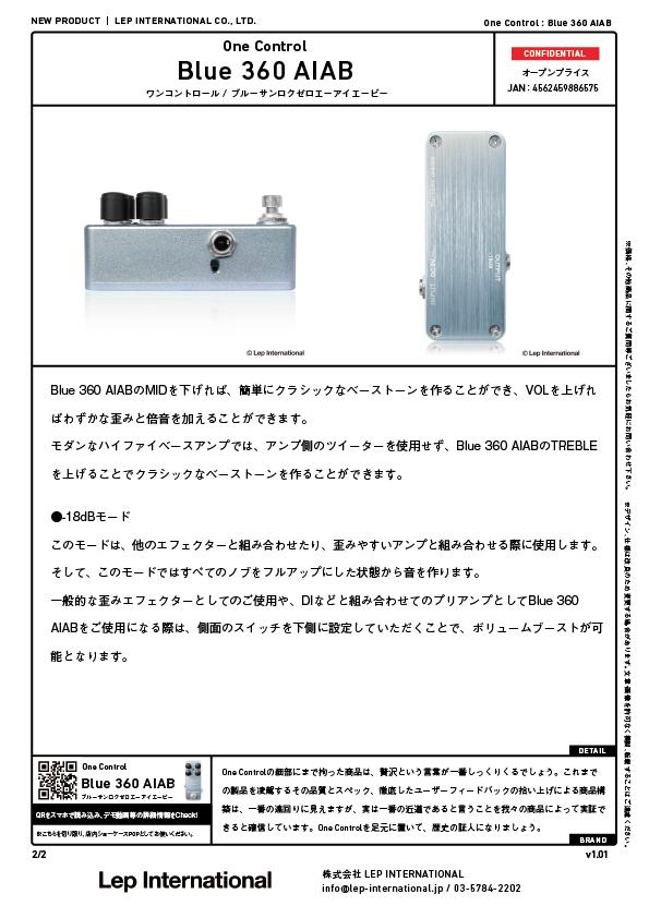 onecontrol-blue360aiab-v1.01-02.jpg