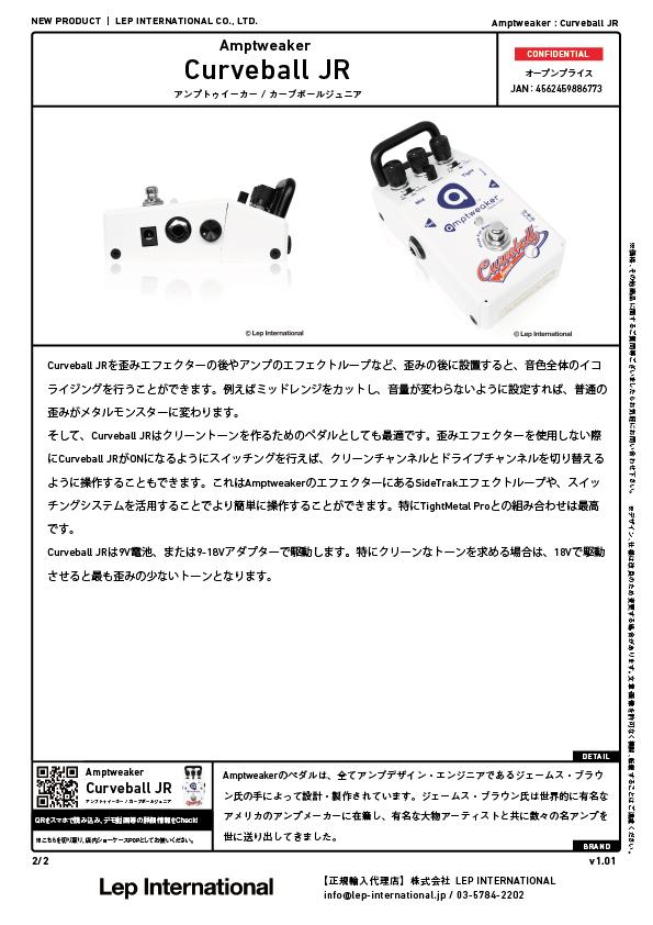 amptweaker-curveballjr-v1.01-02.jpg