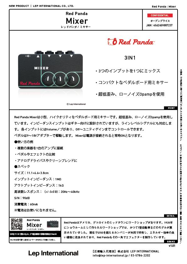 redpanda-mixer-v1.01.jpg