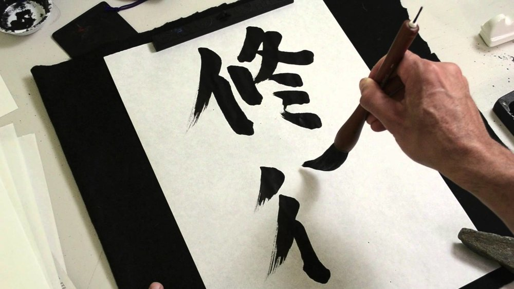 Japanese calligraphy, or shodou. I studied shodou while working at a shrine in Tokyo.
