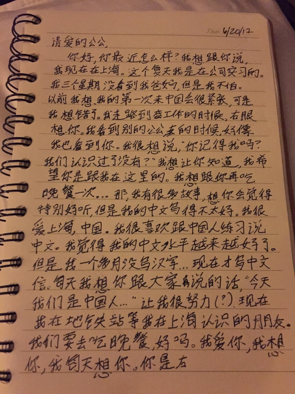 While waiting to meet a friend at Qibao station, I sat down and decided to spend about 40 minutes handwriting a letter to my late Gong Gong (I know, I know - my written Chinese is full of mistakes, haha). When I came back to Texas, I sent this handwritten letter to my Po Po at the beginning of August in celebration of Gong Gong's birthday celebration and third anniversary of his passing.