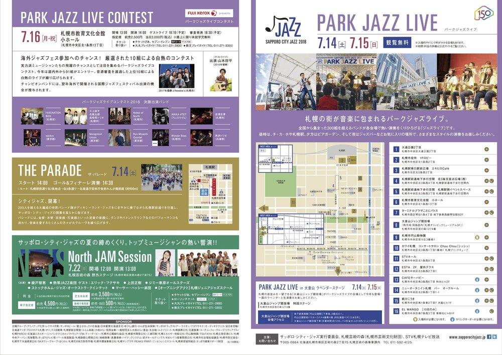 PJL2018_leaflet.jpg