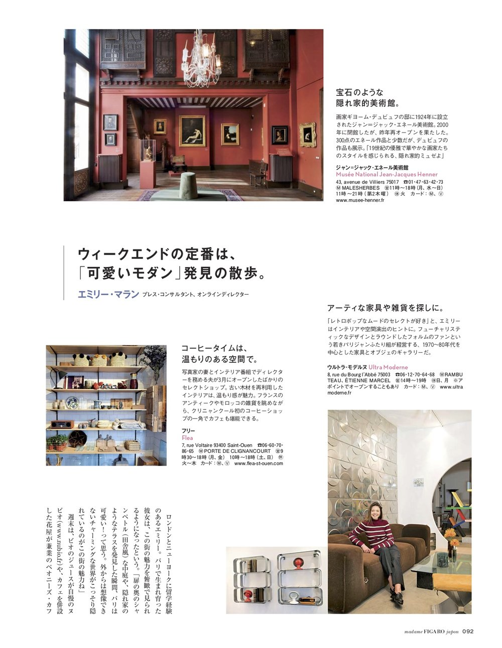 FIGARO MADAME JAPON article.jpg