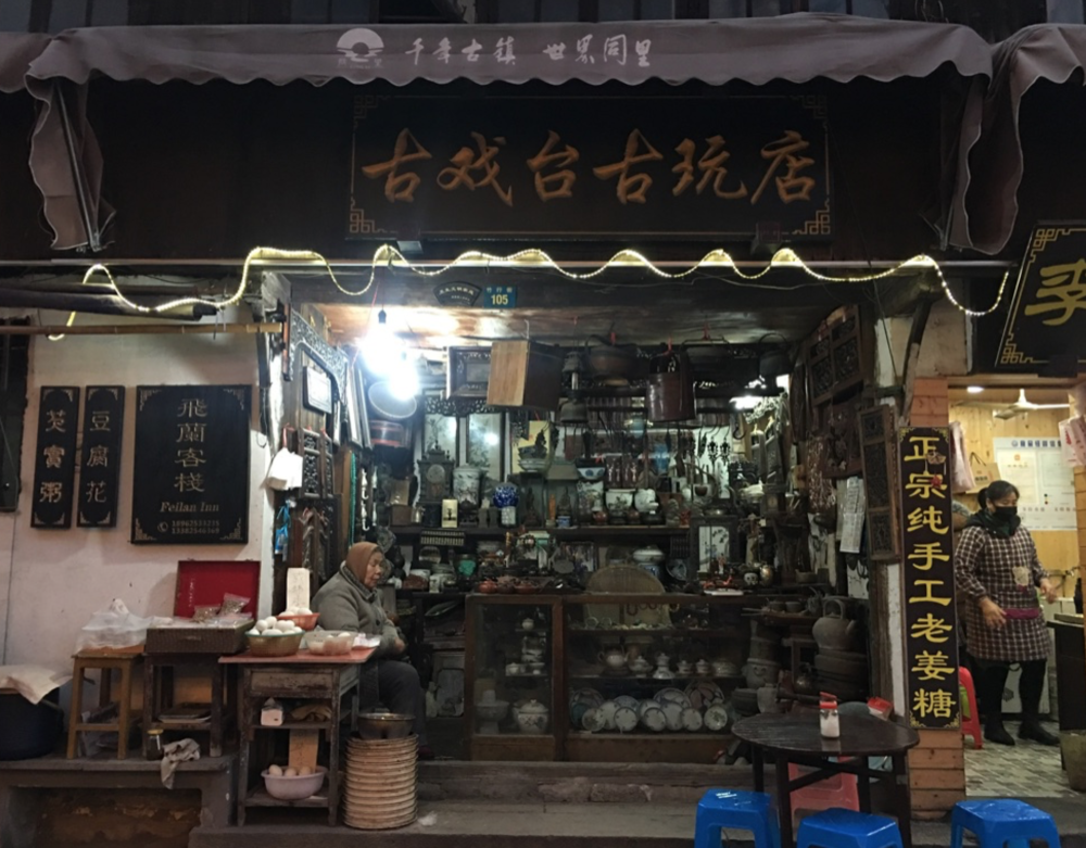 Tongli Store