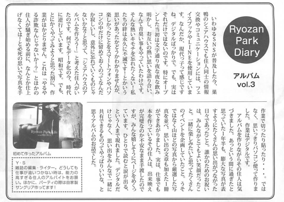 RYOZAN PARK DIARY vol.3 でました。Sahashi Yukari