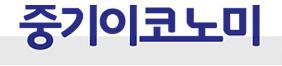 중이콘.PNG