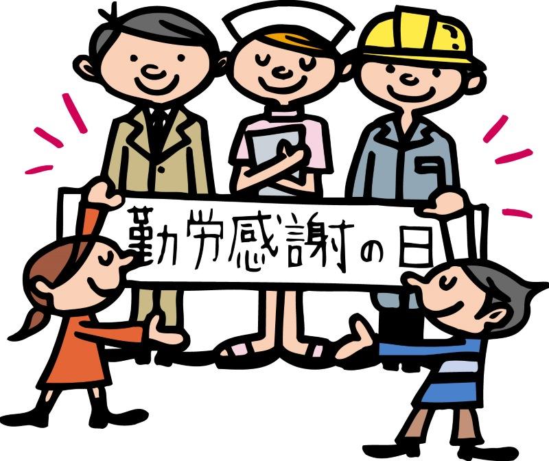 Kinro-Kansha.jpg